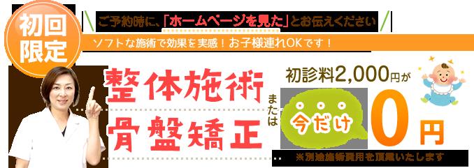「ホームページを見た!」で、初診料2000円が0円に!