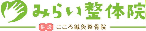 堺市中区みらい整体院(こころ鍼灸整骨院併設)
