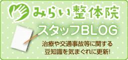 堺市中区みらい整体院のスタッフブログ