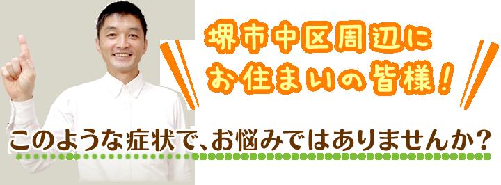 堺市中区周辺にお住まいの皆様!このような症状で、お悩みではありませんか?