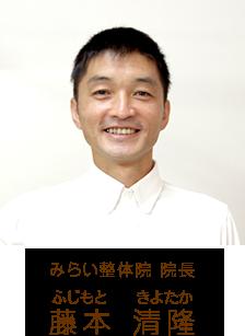みらい整体院 院長:藤本 清隆