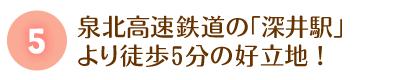 泉北高速鉄道の「深井駅」より徒歩5分 の好立地!