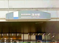 泉北高速鉄道の「深井駅」すぐ