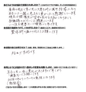 堺市中区宮園町 女性 Y.K様 腰痛・姿勢改善