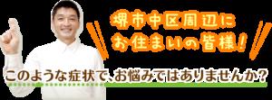 堺市中区周辺にお住まいの皆様!このような症状でお悩みではありませんか?