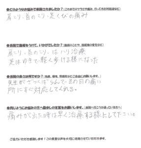 堺市中区宮園町 女性 K.T様 肩こり・首こり・足首の痛み
