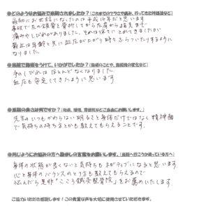 堺市中区東山 H.T様 交通事故の怪我