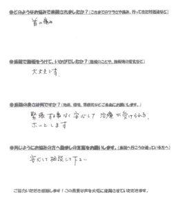 堺市中区深阪 女性 M.A様 首の痛み