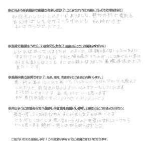 堺市中区宮園町 女性 J.M様 手のしびれ・めまい