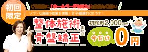 初回の方限定!「ホームページを見た」で初診料の2000円が0円に!