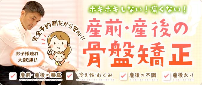 産前・産後の骨盤矯正:産前産後の腰痛・冷え性・むくみ・産後の不調・産後太り