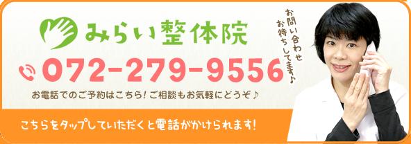お電話はこちら!0722799556