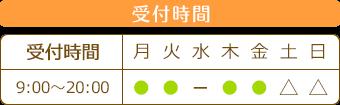 【受付時間】平日9:00~20:00・土曜9:00~13:00【定休日】日曜・祝日