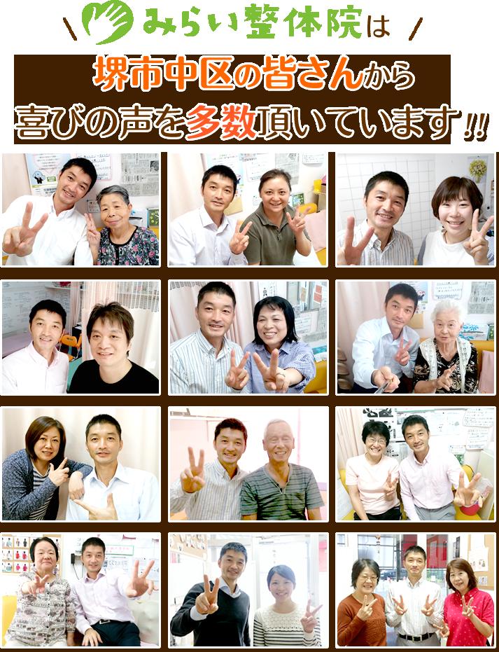 みらい整体院は、堺市中区の皆さんから 喜びの声を多数頂いています!!