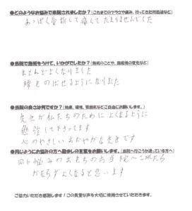 堺市宮園町 女性 M.Y様 骨折・腰痛
