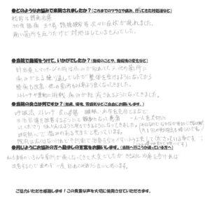 堺市中区宮園町 女性 K.K 腰痛・五十肩・頸椎狭窄