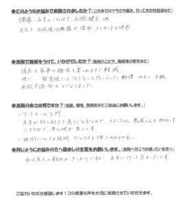 堺市中区東山 女性 M.T様 腰痛・右手のこわばり・右腕腱炎
