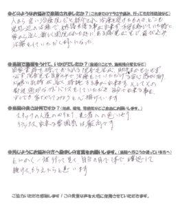 堺市中区宮園町 女性 J.K 体の不調